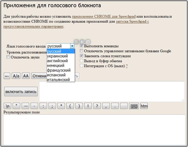 Программа для голосового набора текста скачать торрент